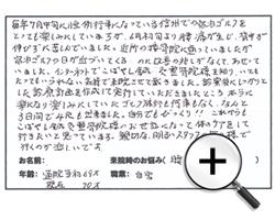 京都市 中京区 70代 男性 ゴルフの為の治療に大満足!